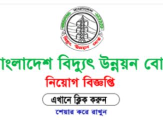 Bangladesh Power Development Board Job Circular Online