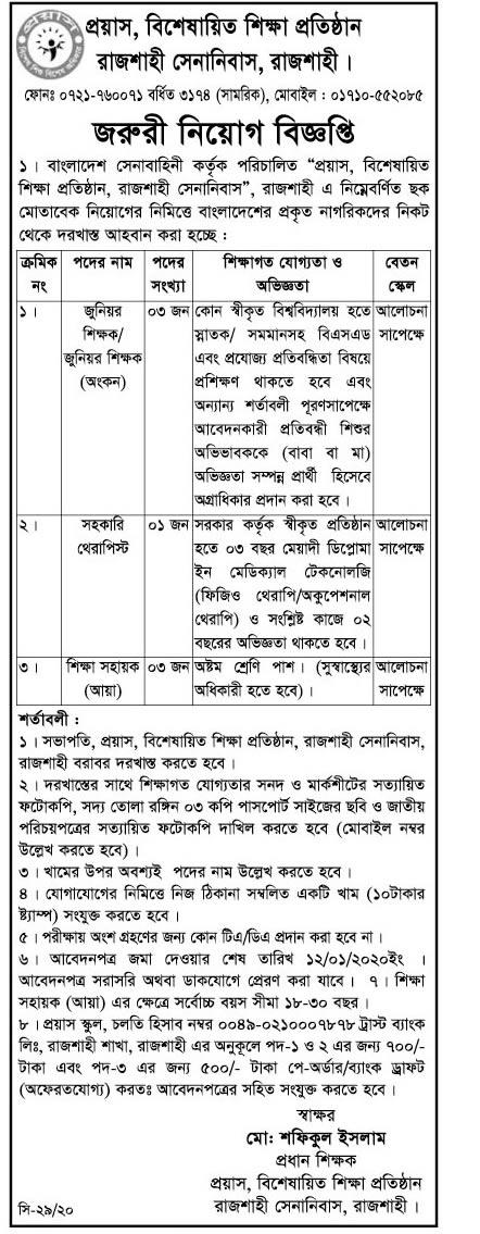 Proyash School Job Circular 2020 – www.proyash.edu.bd