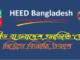 Heed Bangladesh NGO Job Circular Online