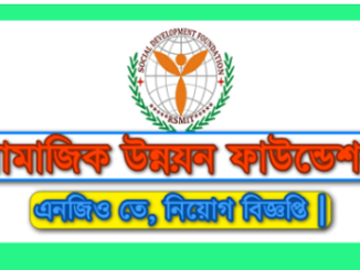 Social Development Foundation Job Circular Online