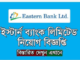 Eastern Bank Job Circular Online