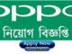 OPPO Bangladesh Job Circular Online