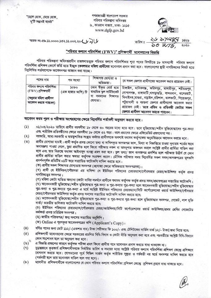 Bangladesh Community Health Center Job Circular 2020