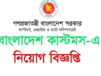 Bangladesh Customs Job Circular for you