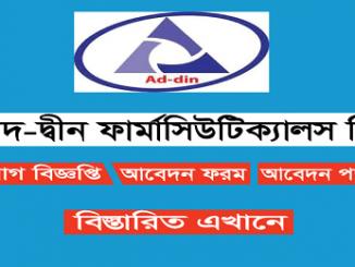 Ad-Din Pharmaceuticals Ltd job circular for you