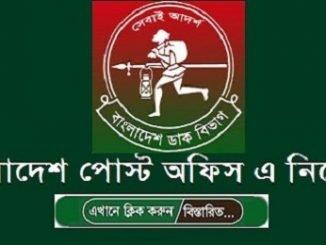 Bangladesh Post Office job Circular for you