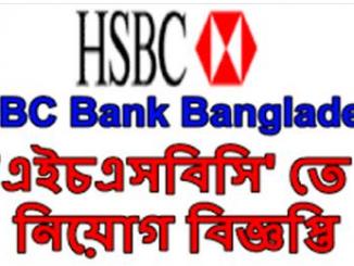 HSBC Bank job Circular for you