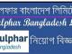 Julphar Bangladesh Job Circular for you