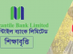 Mercantile Bank SSC Scholarship for you