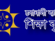 Sonali bank SSC scholarship for you