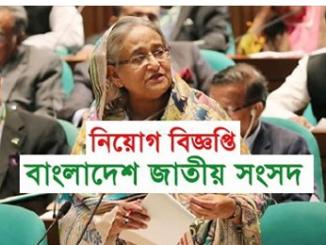 Bangladesh Parliament Job Circular for you
