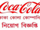 Coca-Cola Company Job Circular for you
