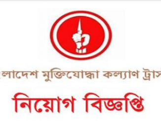 Bangladesh Freedom Fighter Welfare Trust Job Circular for you