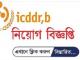 ICDDRB Job Circular for you