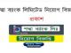 Padma Bank Job Circular for you