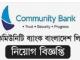 Community Bank Jobs Circular for you